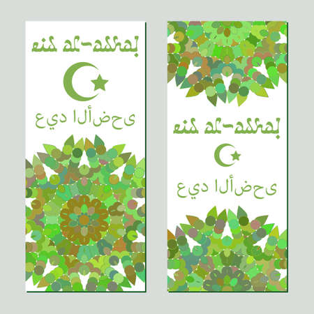 Greeting cards with oriental mandala ornament in green colors. Postcard in two variants for greeting with Islamic holidays Ramadan, Eid al-Fitr, Eid al-Adha. Vector illustration 일러스트