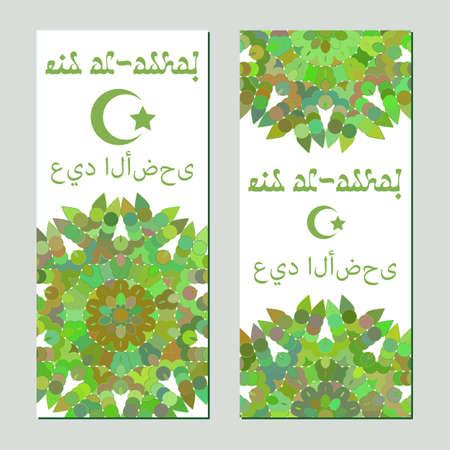 동양 만다라 장식 녹색 색상으로 인사말 카드. 이슬람 휴일 인사말에 대 한 두 가지 변형에 엽서 라마단, Eid 알 -Fitr, Eid 알 -Adha. 벡터 일러스트 레이 션 스톡 콘텐츠 - 83554580