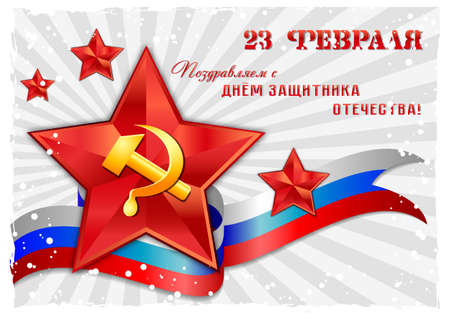 Holiday greeting card with russian tricolor and red George star on grey striped background for February 23 or May 9. Russian translation Greetings with Defender of Fatherland day. Vector illustration