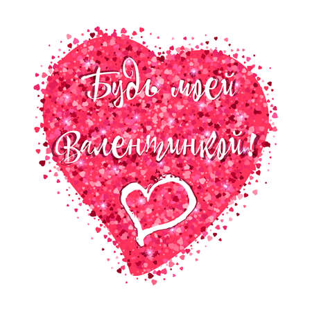 Shape of heart from pink glitter from scattering of small hearts with lettering on Russian: be my Valentine. Valentine's day in February 14 isolated on white vector illustration.