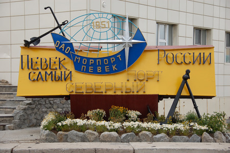 man made object: Arctic town port entrance information sign, Pevek, Chukotka, Russia
