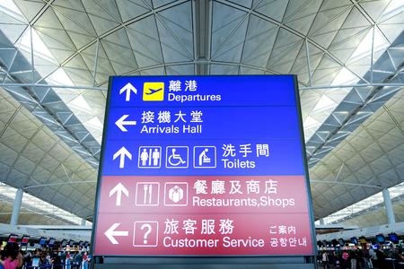 Hong Kong, 30 September 2017: Sign lightbox in Hong Kong International Airport