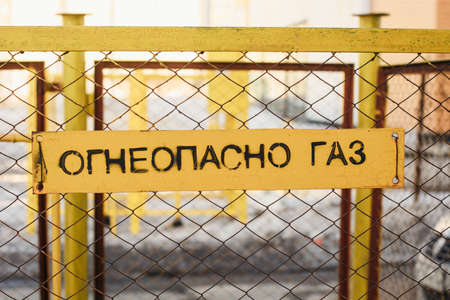 flammable: Fencing gas pipes. Translation of the inscription on the plate: Flammable Gas. Stock Photo