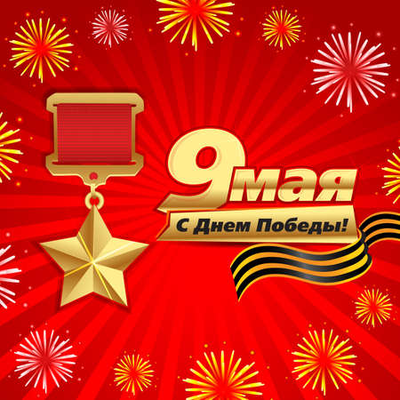 9 may - victory day. Vector: Congratulations with Victory day.