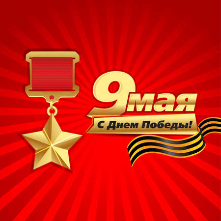 9 may - victory day. Vector Congratulations with Victory Day.