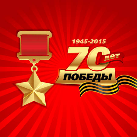 9 May - the 70th anniversary of the Great Patriotic War. Vector years with victory. Ilustrace