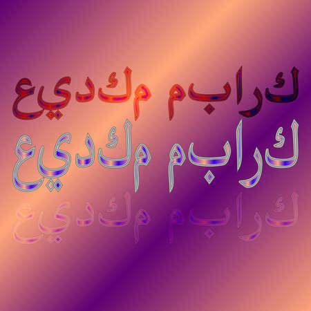 calligraphical: Arabic eid mubarak calligraphical lettering on gradient background. Blessed be your holiday!