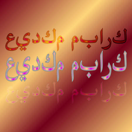 calligraphical: Arabic greeting text of Eid Mubarak calligraphical lettering on gradient background. Mean Blessed be your holiday!