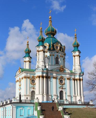 kyiv: Kyiv Stock Photo