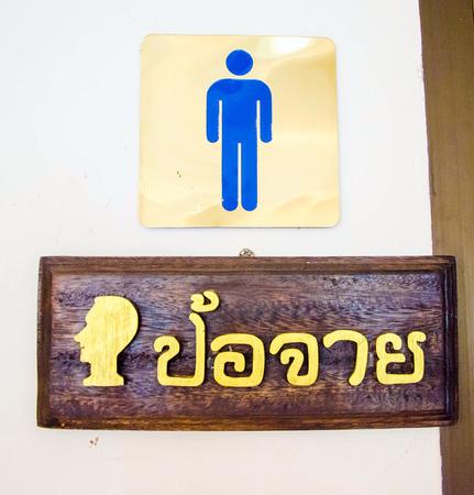 genders: Toilet sign in Thai Language