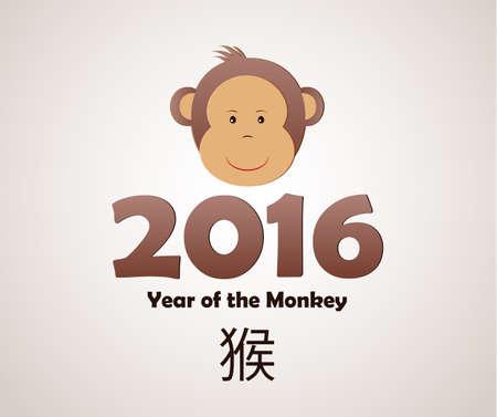 episode: Happy new year of monkey illustration with chinese word of monkey