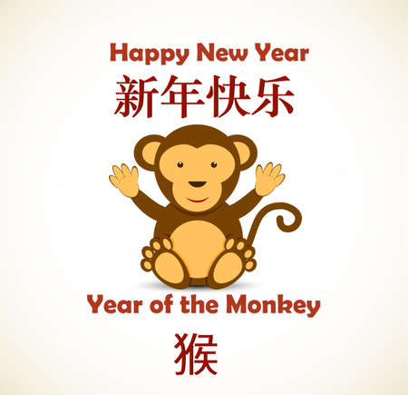 Happy new chinese year illustration. Chinese words in this design means Happy new chinese year and Year of the monkey. Ilustração
