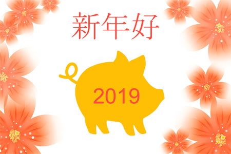 Vector illustration with flowers, pig and 2019 text. Zodiac symbol of 2019 year. Digital card for New Year with chinese hieroglyphs mean New Year goodness. Useful for invitations, poster, sticker.