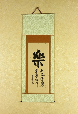 Japanese wall scroll with the fun character written on it