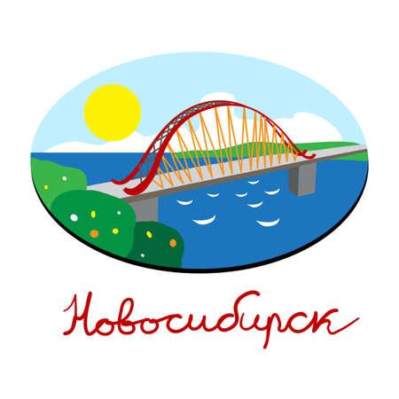 Color sketch of residence Olovozavodskoy Bridge in Novosibirsk Vector