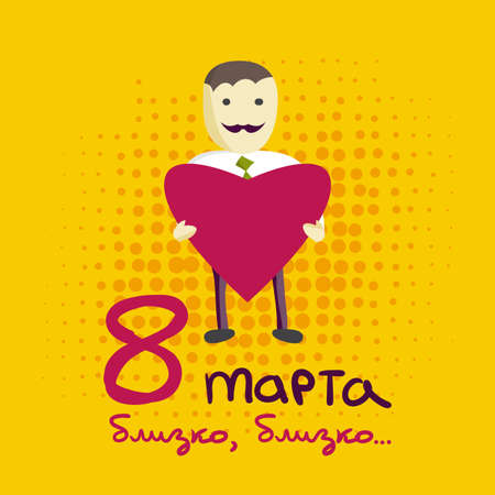 Women's Day russian greeting Card. Flat ilustration mustached man with heart