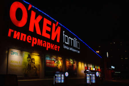 Tyumen, Russia - October 03, 2019: hypermarket okay retail sale of food products. night photo