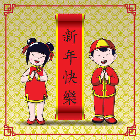 Happy Chinese new year on red board (translation: happy new year), happy boy and girl standing , Cartoon Style. Çizim