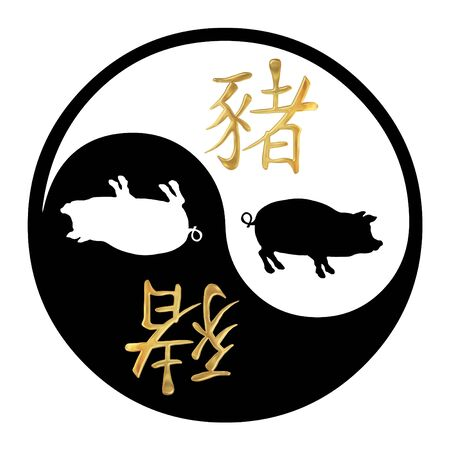 Yin Yang symbol with Chinese text and image of a Pig photo