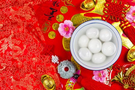 Chinees lantaarnfestivalvoedsel, ang pow of rood pakket en goudstaven. Chinese karakters betekent geluk, rijkdom en welvaart. Stockfoto
