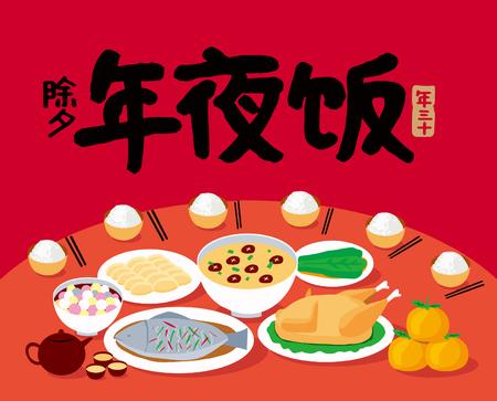 Cena de reunión de año nuevo chino con ilustración de platos deliciosos
