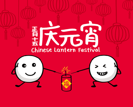 Chinese Lantern Festival illustration. 写真素材 - 115601486