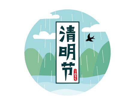 Qingming Festival Illustration