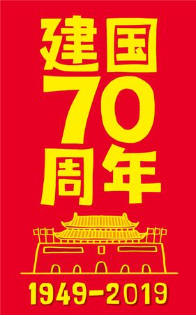 National Day of the People's Republic of China ,Chinese translation: China's 70th National Day