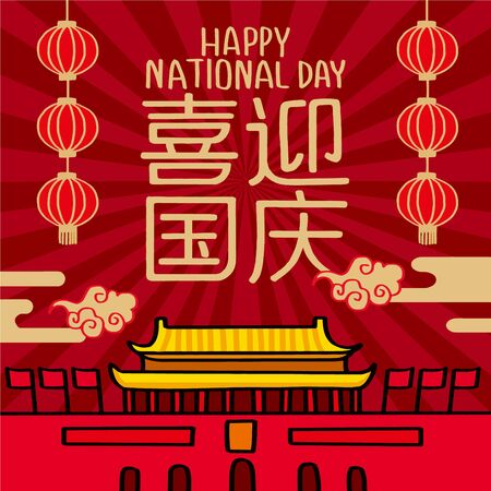 National Day of the Peoples Republic of China , Chinese translation: Chinas 70th National Day