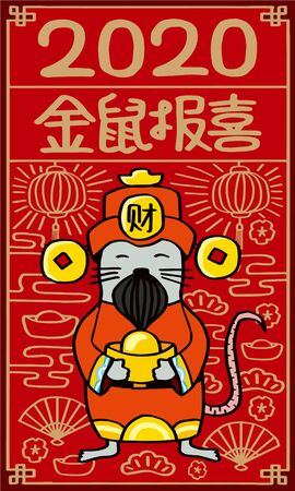 2020 Chinese New Year Rat Year Illustration, Chinese translation: Rat Year is the best 写真素材 - 134264835