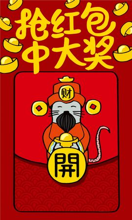 2020 Chinese New Year Rat Year Illustration, Chinese translation: Rat Year is the best 写真素材 - 134264839