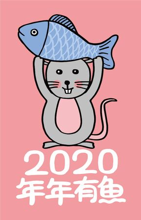 2020 Chinese New Year Rat Year Illustration, Chinese translation: Rat Year is the best 写真素材 - 134264834