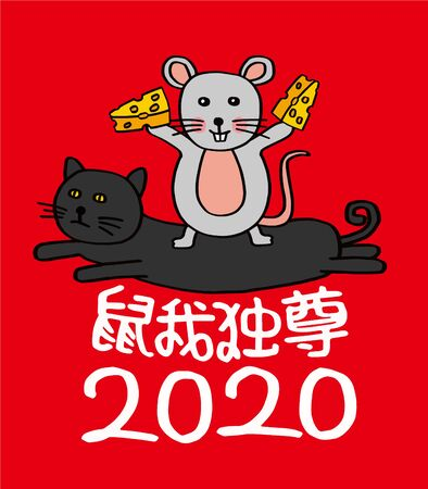 2020 Chinese New Year Rat Year Illustration, Chinese translation: Rat Year is the best 写真素材 - 134264837