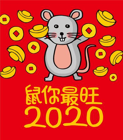 2020 Chinese New Year Rat Year Illustration, Chinese translation: Rat Year is the best 写真素材 - 134264838
