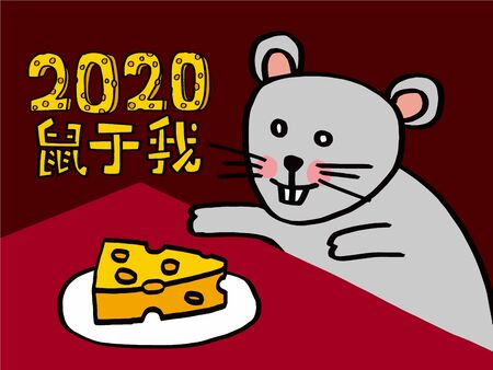2020 Chinese New Year Rat Year Illustration, Chinese translation: Rat Year is the best 写真素材 - 134264836