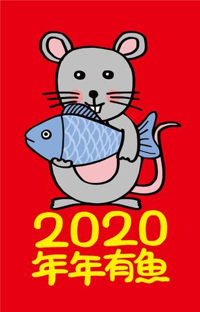 2020 Chinese New Year Rat Year Illustration, Chinese translation: Rat Year is the best 写真素材 - 134264844