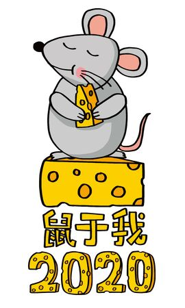 2020 Chinese New Year Rat Year Illustration, Chinese translation: Rat Year is the best 写真素材 - 134264841