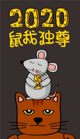 2020 Chinese New Year Rat Year Illustration, Chinese translation: Rat Year is the best 写真素材 - 134264845