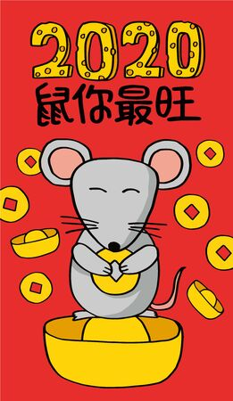 2020 Chinese New Year Rat Year Illustration, Chinese translation: Rat Year is the best 写真素材 - 134264843