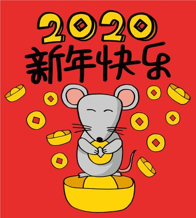 2020 Chinese New Year Rat Year Illustration, Chinese translation: Rat Year is the best 写真素材 - 134264842