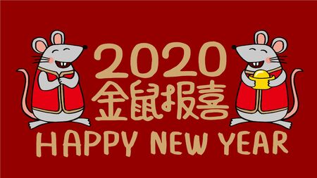 2020 Chinese New Year Rat Year Illustration, Chinese translation: Rat Year is the best 写真素材 - 134264851