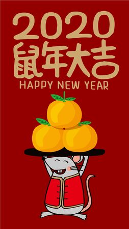 2020 Chinese New Year Rat Year Illustration, Chinese translation: Rat Year is the best 写真素材 - 134264847