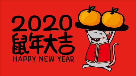 2020 Chinese New Year Rat Year Illustration, Chinese translation: Rat Year is the best 写真素材 - 134264846