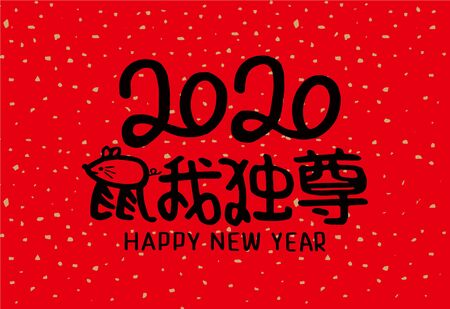 2020 Chinese New Year Rat Year Illustration, Chinese translation: Rat Year is the best Archivio Fotografico - 137842344