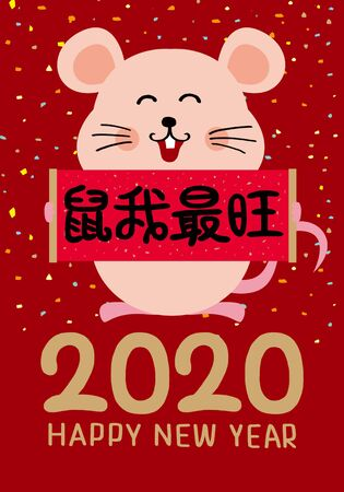 2020 Chinese New Year Rat Year Illustration, Chinese translation: Rat Year is the best Archivio Fotografico - 137842376
