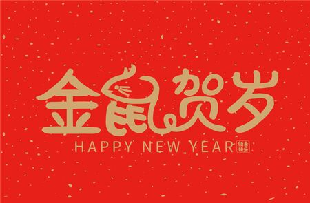 2020 Chinese New Year Rat Year Illustration, Chinese translation: Rat Year is the best Archivio Fotografico - 137842442