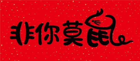 2020 Chinese New Year Rat Year Illustration, Chinese translation: Rat Year is the best Archivio Fotografico - 137842481