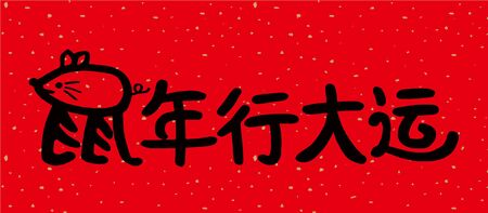 2020 Chinese New Year Rat Year Illustration, Chinese translation: Rat Year is the best Archivio Fotografico - 137842499