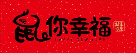 2020 Chinese New Year Rat Year Illustration, Chinese translation: Rat Year is the best Archivio Fotografico - 137842593