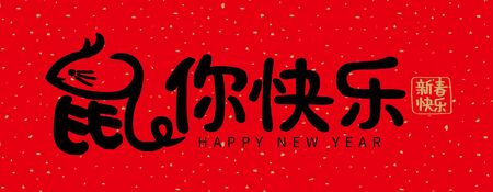 2020 Chinese New Year Rat Year Illustration, Chinese translation: Rat Year is the best Archivio Fotografico - 137842607